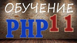 Обучение PHP - 11. Работа с Базой Данных mysql