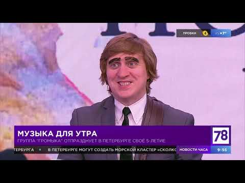 """Группа """"Громыка"""" в гостях у """"Полезного утра"""""""