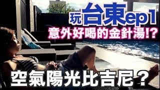 《Taitung Travel Ep1》悠閒玩台東Vlog 公正包子 府前食坊 北回歸線 三仙台 水往上流 桂田喜來登 北港小吃部 阿力海海鮮【我是老爸 I'm Daddy】