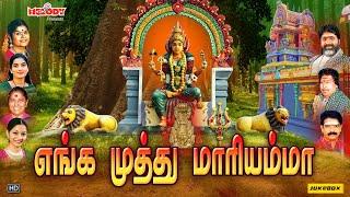 எங்க முத்து மாரியம்மா | Enga Muthu Maariyamma |அம்மன் பாடல்கள் | L.R. Eswari | Veeramanidasan |Amman