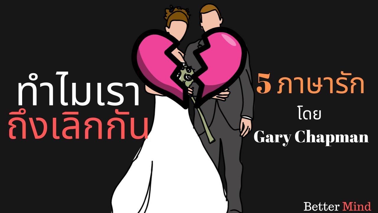 ทำไมเราถึงเลิกกัน! 5 ภาษารัก โดย Gary Chapman