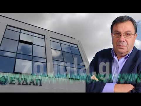 Ο Στέλιος Κοροβέσης (ΕΥΔΑΠ Παγίων) στο zougla.gr για τη δέσμευση των λογαριασμών του Δ. Δελφών