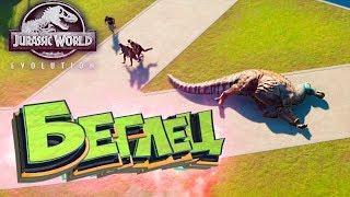 Первые ГИБРИДЫ И ПОБЕГИ - Jurassic World EVOLUTION - Прохождение #4