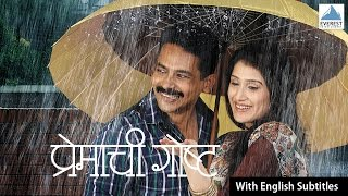 Premachi Goshta - Marathi Movie | Part 1 of 4 | Atul Kulkarni, Sagarika Ghatge
