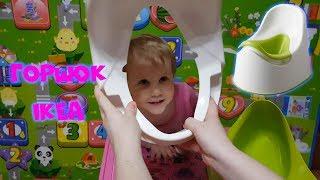Обзор детского горшка Ikea LOCKIG. Афина любит Икеа. Полезная покупка для ребенка
