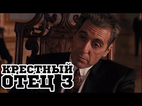 Крестный отец 3 (1990) «The Godfather: Part III» - Трейлер (Trailer)