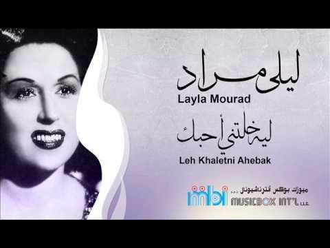 Layla Mourad Music Of Al Donia Genwah ليلى مراد الدنيا غنوة موسيقى