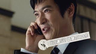 本CMには、CMシリーズ初出演となる俳優の堺雅人さんを起用。ソフトバン...