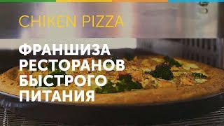 Франшиза Chiken Pizza