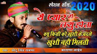 गारंटी से ये सोंग सुनकर आपका दिल खुश हो जायेगा | 2020 Special, Chotu Singh Rawna, Shivam Studio Live