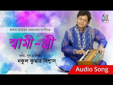 স্বামী - স্ত্রী । nakul kumar biswas । bangla hit song