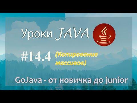 Вопрос: Как напечатать массив в Java?