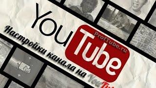Настройки канала на YouTube для заработка. Часть 1