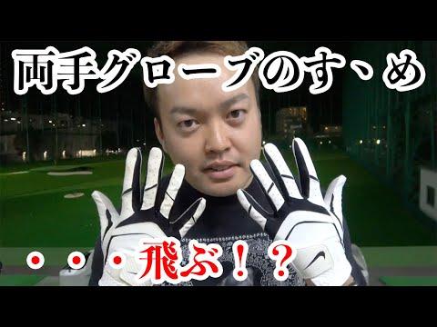 【両手グローブ】なんで片手しかグローブつけないの?両手つけるとどうなるの!?