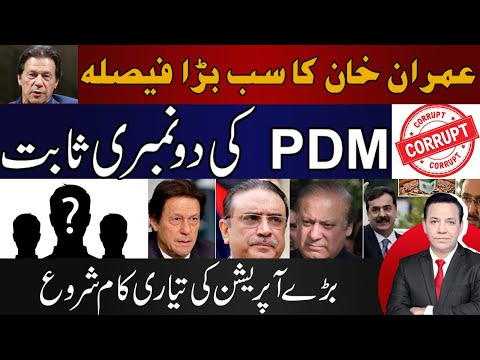 عمران خان کا سب سے بڑا قدم ۔ سیاسی  زلزلہ بھی آنے کو تیار۔ Vlog by Tariq Mateen