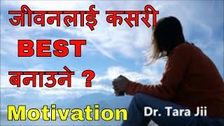 New Motivational Video By Dr. Tara Jii आफ्नो दिमागलाई कसरी चलाऊने ? हेर्नै पर्ने सकारात्मक भिडियो