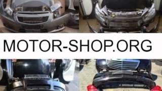 запчасти бу к иномаркам / www.motor-shop.org(Сайт: MOTOR-SHOP.ORG E-Mail: motor_shop@mail.ru Skype-id: stock_motors Tel: +79114609461 https://vk.com/zapchasti_allegro НЕДОРОГИЕ ..., 2014-02-11T13:18:51.000Z)