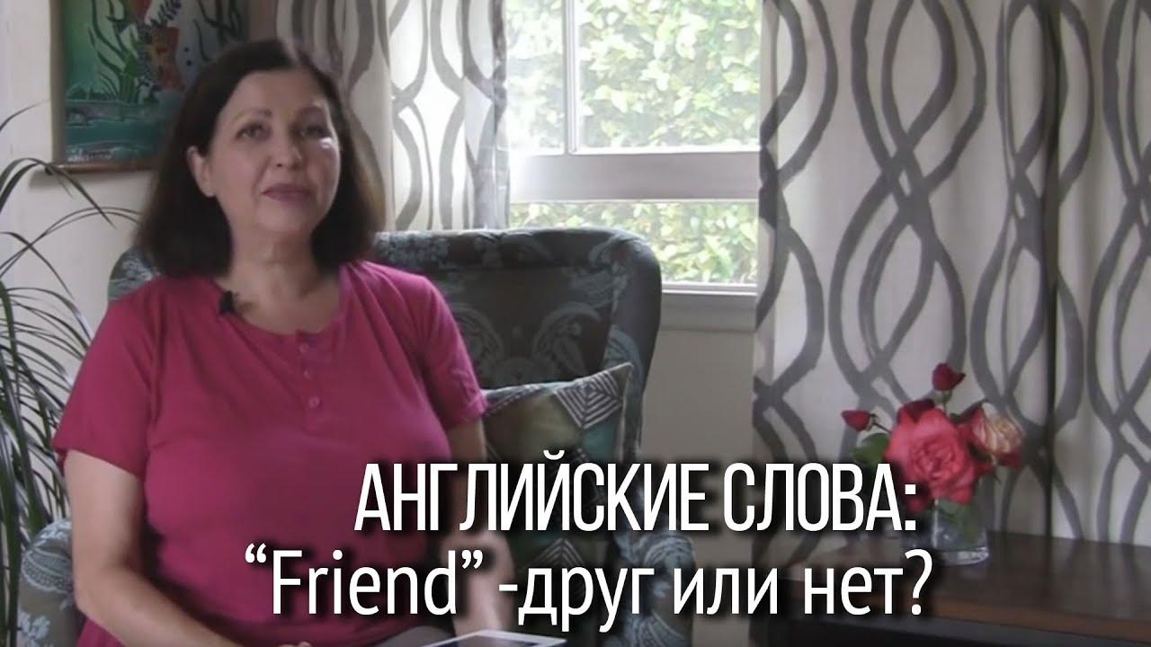 """Общение на английском. Соответствует ли английское слово """"Friend ."""