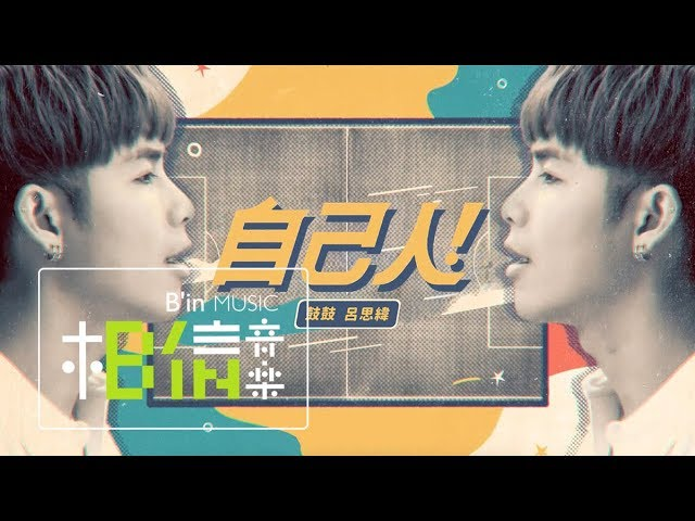 鼓鼓 呂思緯 [ 自己人 One Of Us ] Official Music Video
