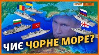Хто дружить проти Росії у Чорному морі?   Крим.Реалії