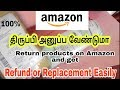 How to Return products on Amazon and Refund or Replacement easily || Tamil