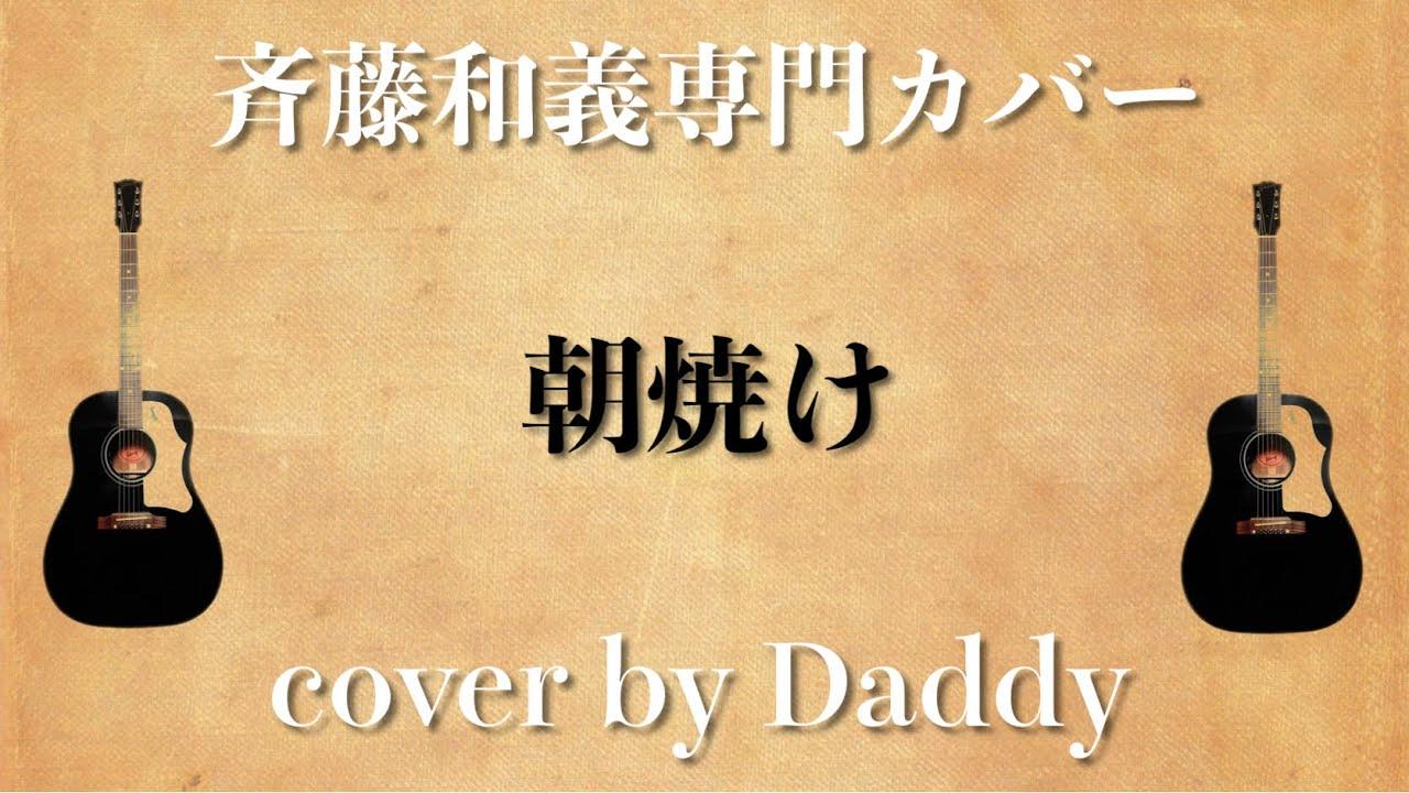 朝焼け/斉藤和義 弾き語りカバー by Daddy