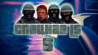 Спецназ LS | 5 - Розетта | Сериал GTA 5