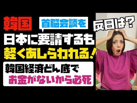 2021/06/15 【悲報】韓国が日本にG7で首脳会談を要請するも、軽くあしらわれる!反日だけど、韓国経済がどん底過ぎて、お金がないから必死!!そしてまた韓国は嘘をついた。