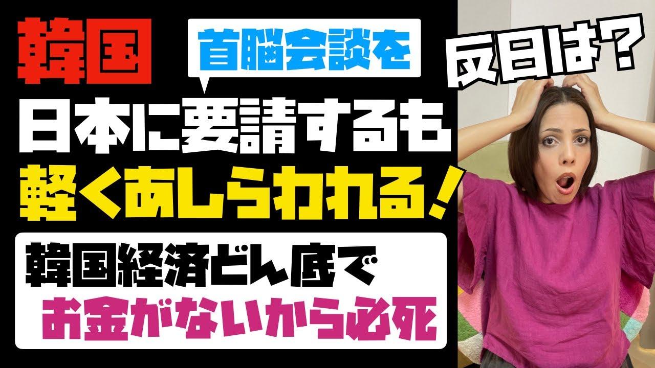 【悲報】韓国が日本にG7で首脳会談を要請するも、軽くあしらわれる!反日だけど、韓国経済がどん底過ぎて、お金がないから必死!!そしてまた韓国は嘘をついた。