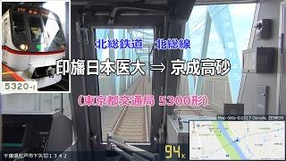 【速度計】北総線 前面展望 印旛日本医大⇒京成高砂 都営5300形 【GPS MAP付き】