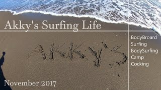 【アラフォーサーフ】2017年11月波乗りまとめ【Akky's Surfing & Bodybording】