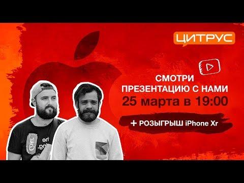 "Прямой эфир Презентации Apple ""It's Show Time"" + КОНКУРС"
