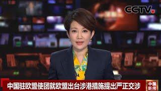 [中国新闻] 中国驻欧盟使团就欧盟出台涉港措施提出严正交涉 | CCTV中文国际 - YouTube