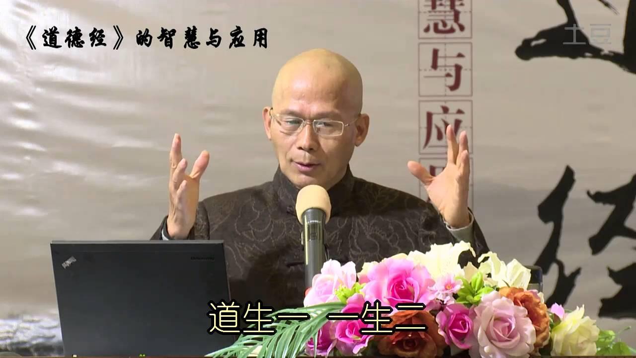 空海法師-2013年10月-道德經的智慧與應用11(以大自然為師(上))/40 - YouTube