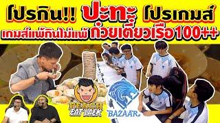 ep13-ปี2-พีชโดน-bazaar-gaming-ถล่มยับ-peach-eat-laek