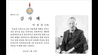 제45차 정기총회 사전영상(39,40대 이상석 동창회장…