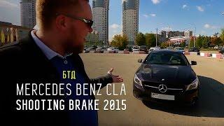 Mercedes Benz CLA Shooting Brake 2015 - Большой тест-драйв