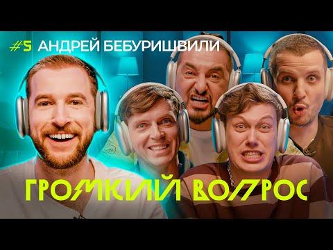 ГРОМКИЙ ВОПРОС с Андреем Бебуришвили