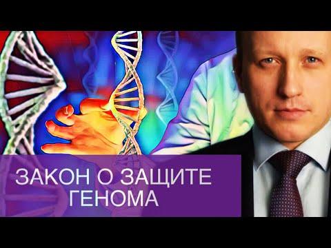 Закон о защите генома граждан России находится в Госдуме | Что с этим законом | Причём тут ВВС США