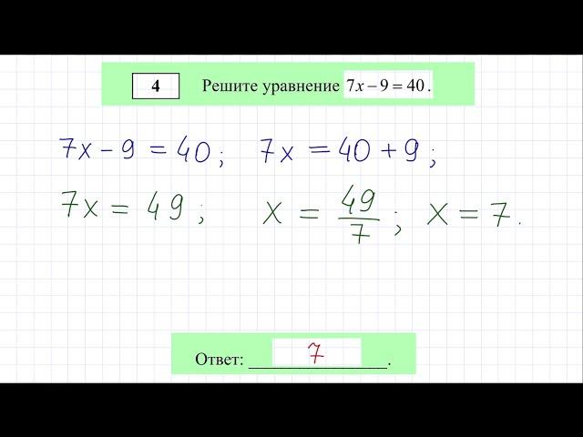Демо-вариант ОГЭ по математике, задача 4
