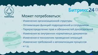 Урок 1. Разработка бизнес-процесса в Bitrix24 на примере согласования договоров.