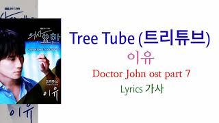 Doctor John ost part 7 Tree Tube (트리튜브) - 이유 Lyrics 거서