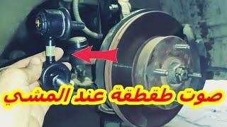 جواب وسؤال من اين هذا الصوت فى هذه السيارة - Bruits claquement train avant