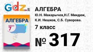 № 317- Алгебра 7 класс Макарычев