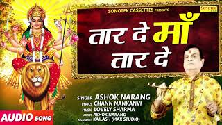 धनतेरस स्पेशल भजन : तार दे माँ तार दे : Ashok Narang | Most Popular Mata Bhajan | Devi Maa Bhajan