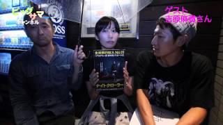 ビッグサマーチャンネル 第12回「吉原麻貴」さん