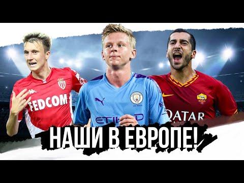 Как начали сезон 19/20 НАШИ игроки из ТОП-ЛИГ! Головин, Зинченко, Мхитарян и другие.
