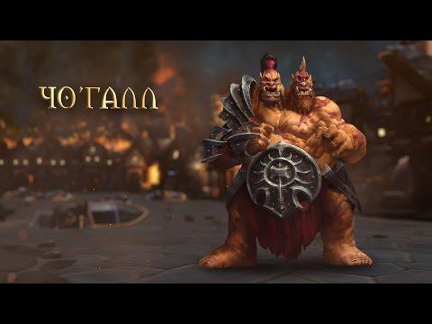 видео: heroes of the storm — Чо'Галл