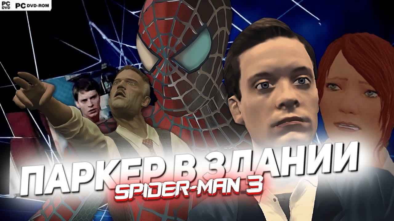 SPIDER MAN 3 И ПАРКЕР В ЗДАНИИ