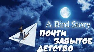A Bird Story - Почти Забытое Детство